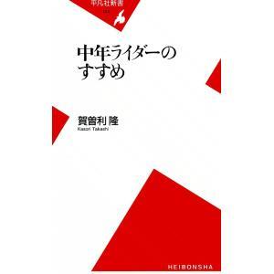 中年ライダーのすすめ 電子書籍版 / 賀曽利隆|ebookjapan