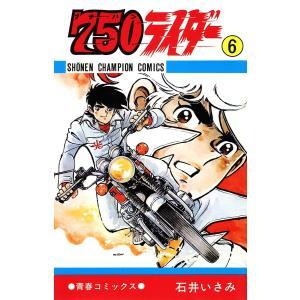 750ライダー【週刊少年チャンピオン版】 (6) 電子書籍版 / 石井いさみ|ebookjapan