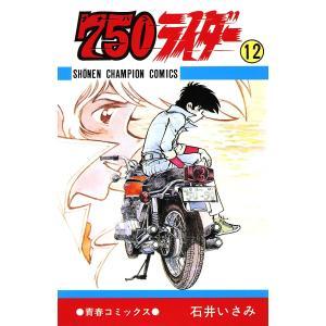 750ライダー【週刊少年チャンピオン版】 (12) 電子書籍版 / 石井いさみ|ebookjapan