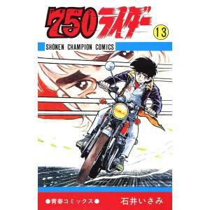 750ライダー【週刊少年チャンピオン版】 (13) 電子書籍版 / 石井いさみ|ebookjapan