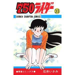 750ライダー【週刊少年チャンピオン版】 (33) 電子書籍版 / 石井いさみ|ebookjapan