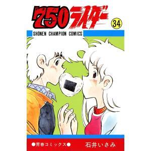 750ライダー【週刊少年チャンピオン版】 (34) 電子書籍版 / 石井いさみ|ebookjapan