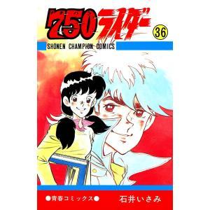 750ライダー【週刊少年チャンピオン版】 (36) 電子書籍版 / 石井いさみ|ebookjapan