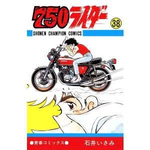 750ライダー【週刊少年チャンピオン版】 (38) 電子書籍版 / 石井いさみ|ebookjapan
