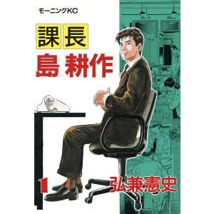 課長島耕作 (1) 電子書籍版 / 弘兼憲史