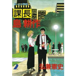 課長島耕作 (2) 電子書籍版 / 弘兼憲史
