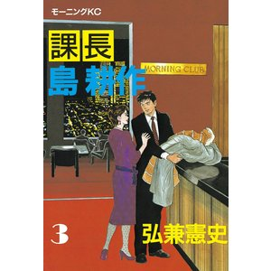 課長島耕作 (3) 電子書籍版 / 弘兼憲史