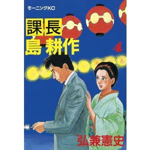 課長島耕作 (4) 電子書籍版 / 弘兼憲史