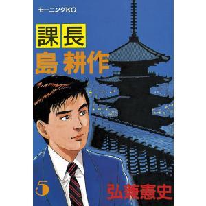 課長島耕作 (5) 電子書籍版 / 弘兼憲史