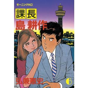 課長島耕作 (6) 電子書籍版 / 弘兼憲史