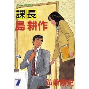 課長島耕作 (7) 電子書籍版 / 弘兼憲史