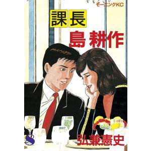 課長島耕作 (8) 電子書籍版 / 弘兼憲史