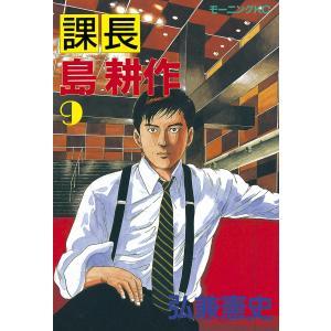 課長島耕作 (9) 電子書籍版 / 弘兼憲史