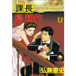 課長島耕作 (12) 電子書籍版 / 弘兼憲史