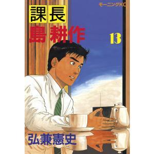 課長島耕作 (13) 電子書籍版 / 弘兼憲史