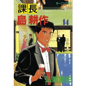 課長島耕作 (14) 電子書籍版 / 弘兼憲史