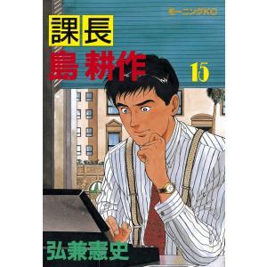 課長島耕作 (15) 電子書籍版 / 弘兼憲史