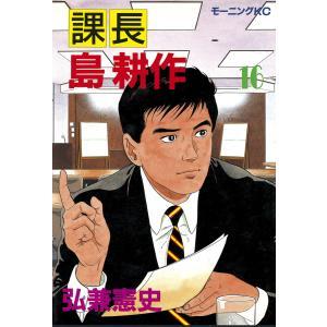 課長島耕作 (16) 電子書籍版 / 弘兼憲史