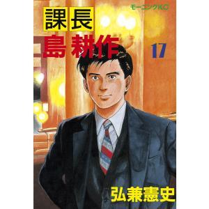 課長島耕作 (17) 電子書籍版 / 弘兼憲史