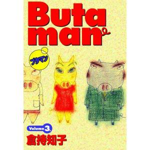 Butaman volume3 電子書籍版 / 倉持知子|ebookjapan