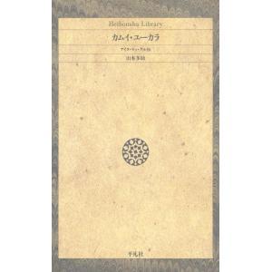 カムイ・ユーカラ アイヌ・ラッ・クル伝 電子書籍版 / 山本多助 ebookjapan