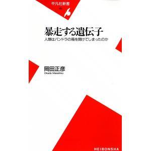 暴走する遺伝子 人類はパンドラの箱を開けてしまったのか 電子書籍版 / 岡田正彦|ebookjapan