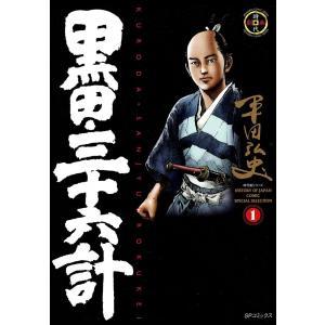 黒田・三十六計 (1) 電子書籍版 / 平田弘史|ebookjapan