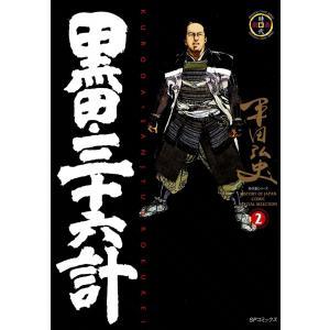 黒田・三十六計 (2) 電子書籍版 / 平田弘史|ebookjapan