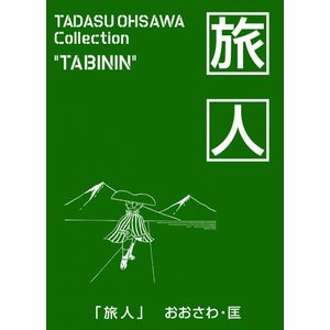 【初回50%OFFクーポン】旅人 電子書籍版 / おおさわ・匡|ebookjapan