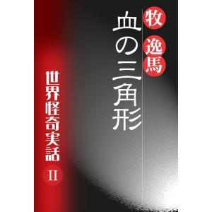 【初回50%OFFクーポン】血の三角形 世界怪奇実話? 電子書籍版 / 牧 逸馬 ebookjapan