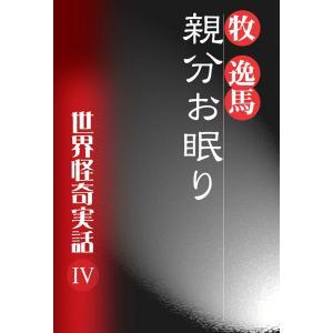 【初回50%OFFクーポン】親分お眠り 世界怪奇実話? 電子書籍版 / 牧 逸馬 ebookjapan