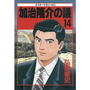 加治隆介の議 (14) 電子書籍版 / 弘兼憲史