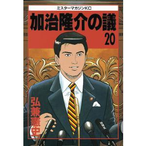 加治隆介の議 (20) 電子書籍版 / 弘兼憲史