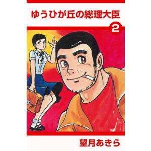 ゆうひが丘の総理大臣 (2) 電子書籍版 / 望月あきら|ebookjapan