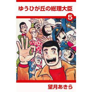 ゆうひが丘の総理大臣 (5) 電子書籍版 / 望月あきら|ebookjapan