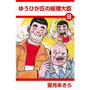 ゆうひが丘の総理大臣 (8) 電子書籍版 / 望月あきら|ebookjapan
