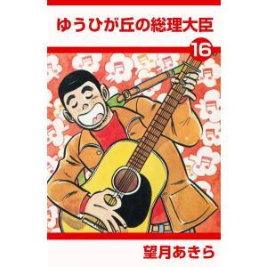 ゆうひが丘の総理大臣 (16) 電子書籍版 / 望月あきら|ebookjapan