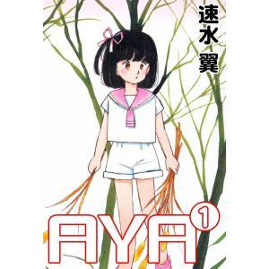 AYA (1) 電子書籍版 / 速水翼|ebookjapan