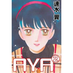 AYA (2) 電子書籍版 / 速水翼|ebookjapan