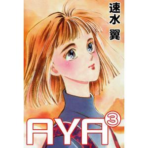 AYA (3) 電子書籍版 / 速水翼|ebookjapan