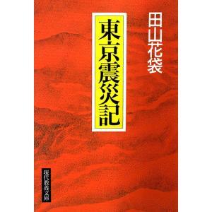 【初回50%OFFクーポン】東京震災記 電子書籍版 / 田山 花袋 解説:小林 一郎 ebookjapan
