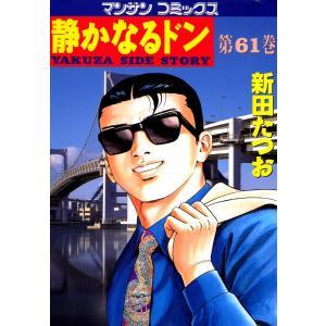 静かなるドン (61) 電子書籍版 / 新田 たつお|ebookjapan