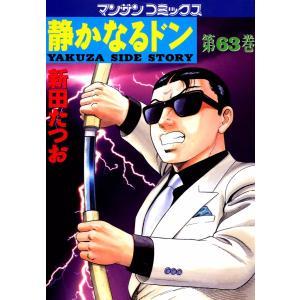 静かなるドン (63) 電子書籍版 / 新田 たつお