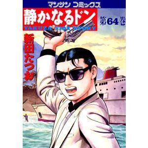 静かなるドン (64) 電子書籍版 / 新田 たつお|ebookjapan