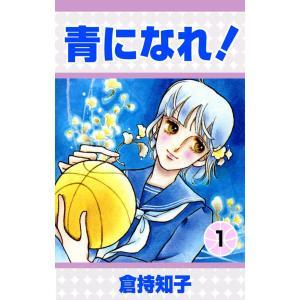 青になれ! (1) 電子書籍版 / 倉持知子