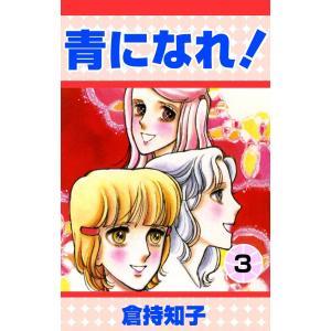 青になれ! (3) 電子書籍版 / 倉持知子