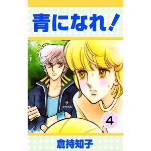 青になれ! (4) 電子書籍版 / 倉持知子