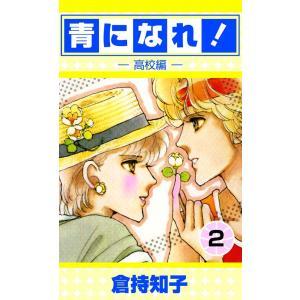 青になれ![高校編] (2) 電子書籍版 / 倉持知子