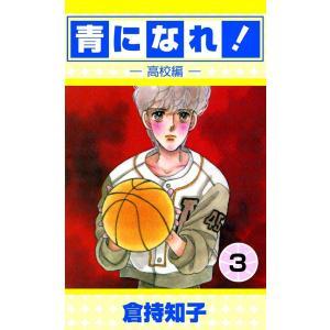 青になれ![高校編] (3) 電子書籍版 / 倉持知子