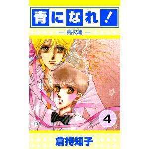 青になれ![高校編] (4) 電子書籍版 / 倉持知子